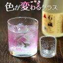 冷やすと 色が変わるグラス ありがとう刻印 [ 本坊酒造 /...