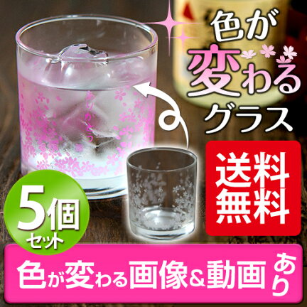冷やすと色の変わるグラス 5個セット