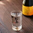 焼酎お湯割り専用グラス お湯割りグラス 桜島 [包装不可/本坊酒造/焼酎 グラス]