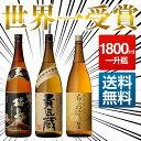 焼酎セット 日本一&世界一受賞 芋焼酎 飲み比べセット 1800ml 3本 [ 本坊酒造 芋焼酎