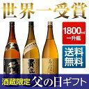 [父の日 ギフト 特典 グラスクーポン] 焼酎セット 日本一&世界一受賞 芋焼酎 飲み比べセット [