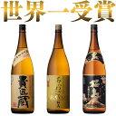 焼酎セット 日本一&世界一受賞 芋焼酎 飲み比べセット 1800ml 3本 [ 本坊酒造 芋焼酎 3