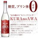 スパークリング焼酎 KURA no AWA (蔵のあわ) 石の蔵からスパークリング 12度 490ml [包装不可/本坊酒造 発泡 焼酎/鹿児島県]