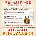 焼酎セット 日本一&世界一受賞 芋焼酎 飲み比べセ...