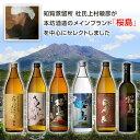 本坊酒造「上村杜氏」厳選 南薩摩の香り引き立つ薩摩焼酎飲み比べセット