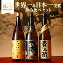 【楽天上半期1位】世界一&日本一受賞 芋 焼酎 飲み比べ セット 1800ml 3本 高級 酒 お酒 送料無料 プレゼント ギフト…