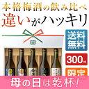 梅酒 セット 酒のプロ厳選 [本格×本格] 梅酒 飲み比べ セット 300ml 5本 化粧箱入り [