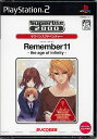 SuperLite2000 恋愛アドベンチャー Remember11 -the age of infinity- PS2