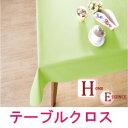 無地テーブルクロス(ビニール+布)切り売りライムグリーン SMA103【約130cm巾×約170cm長】