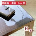 【ハイブリッド】機能付き透明テーブルマット(2.0mm厚)【約90cm幅×150cm長】