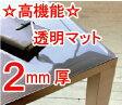 【エントリーでポイント10倍プラス】【ハイブリッド】機能付き透明テーブルマット(2.0mm厚)【約90cm幅×150cm長】  10P01Oct16