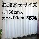 楽天ホームファッションラッシュ新生活準備企画。【お取寄せサイズ】2重レースカーテンエコール巾150cm×155〜200cm2枚組