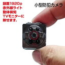 超小型カメラ サイコロ サイズ スパイカメラ トイカメラ 高画質 マイクロSDカード 録画 赤外線 ...