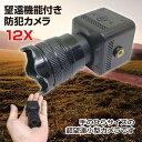 超小型カメラ ビデオカメラ スパイカメラ 防犯カメラ 監視カメラ 隠しカメラ 暗視機能 赤外線撮影 ...