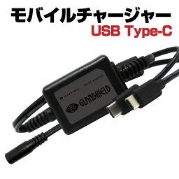 ソーラーパネル 充電器 対応 モバイルチャージャー DC ジャック DC プラグ 外径5.5mm 内径2.1mm 軸長11mm USB TypeC 2口 同時出力 Type-C端末 変換ケーブル 充電器 GS-MC01