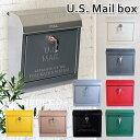 【ポイント10倍】【ポスト 郵便受け】 U.S. Mail box (ユーエスメールボックス) TK-2075 ARTWORKSTUDIO (アートワークスタジオ) 【送料無料】【NP後払いOK】郵便ポスト 壁付け 壁掛け / 北欧風 北欧デザイン アメリカン レトロ おしゃれ