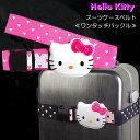 【送料無料】「HelloKitty(ハローキティ)」スーツケースベルト(ワンタッチバックル)05P01Oct16