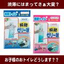 【送料無料】旅行必携携帯トイレ(3枚入り)05P03Dec1...