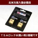 【送料無料】アメリカ旅行の必需品TSAロック付き南京錠≪お買い得な2個組≫05P03Dec16