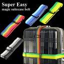 【メール便配送で送料無料】縦巻きもできるSUPER EASY≪マジックスーツケースベルト≫