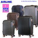 ショッピングコーナー 機内持込 適合 エアラアイン AIRLINE ファスナー スーツケース Sサイズ 46cm 34L 2.9kg 3泊前後用 超軽量 荷室拡張 8輪キャスター TSAロック装備 送料無料