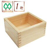【送料無料】木製(檜)ます 一升【05P01Oct16】