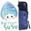 【ポスト投函送料無料】SUSU(スウスウ)傘ケース抗菌 折りたたみ傘用 ドットネイビー【532P16Jul16】