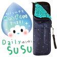 【ポスト投函送料無料】SUSU(スウスウ)傘ケース抗菌 折りたたみ傘用 ランダムターコイズブルー【05P01Oct16】