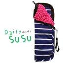 【メール便】 SUSU(スウスウ)傘ケース抗菌 折りたたみ傘用 マリンボーダートロピカルピンク