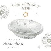 【送料無料】firuro chouchouフィルロシュシュウォッシュボールR白雪姫【P20Aug16】