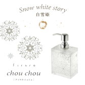【送料無料】firuro chouchouフィルロシュシュムースボトルST 白雪姫【P20Aug16】