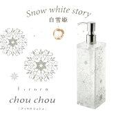 【送料無料】firuro chouchouフィルロシュシュソープボトルST 白雪姫【P20Aug16】