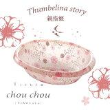 【送料無料】firuro chouchouフィルロシュシュウォッシュボールR親指姫【02P05Nov16】