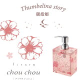 【送料無料】firuro chouchouフィルロシュシュムースボトルST 親指姫【P20Aug16】