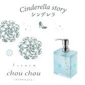 【送料無料】firuro chouchouフィルロシュシュムースボトルSTシンデレラ【532P16Jul16】