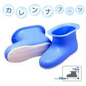 【お風呂ブーツ】カレンナブーツ26cm ブルー【05P01Oct16】