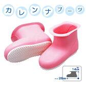 【お風呂ブーツ】カレンナブーツ26cm ピンク【05P01Oct16】