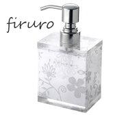 【送料無料】firuro フィルロ ムースボトルSTフラワー【RCP】【05P01Oct16】