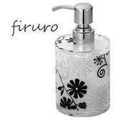 【送料無料】firuro フィルロ ムースボトルSTラウンド ブラックフラワー【02P05Nov16】