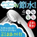 【送料無料】取り替えるだけで節水できる!サンエイ 節水ストップシャワーヘッド PS303-80XA【P20Aug16】