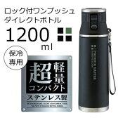【送料無料】1200ml ロック付ワンプッシュダイレクトボトル 保冷専用 SDMC12 プレミアムマスター【05P01Oct16】