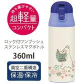ロック付ワンプッシュステンレスマグボトル 360ml 保冷・保温両用 SDPC4 ムーミンお花畑