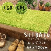 【送料無料】グリーン ライトグリーンSHIBAFU ロングマット 45×120cm【P20Aug16】