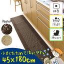 【送料無料】洗いやすいキッチンマット優踏生 45×180【05P27May16】【532P16Jul16】