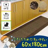 【送料無料】洗いやすいキッチンマット優踏生60×180【P20Aug16】