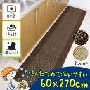 【送料無料】洗いやすいキッチンマット優踏生60×270【05P01Oct16】