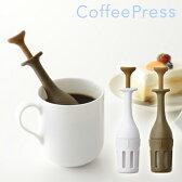 あおぞら Coffee Press コーヒープレス【05P27May16】【532P16Jul16】