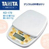 タニタ デジタルお料理はかり KD-179【05P27May16】【RCP】【532P16Jul16】