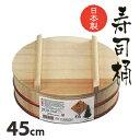 立花容器 木製寿司おけふた付45cm(2升)【02P05Nov16】