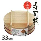 立花容器 木製寿司おけふた付33cm(5合用)【P20Aug16】